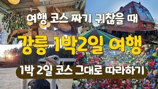 강릉여행 1박2일 여행…