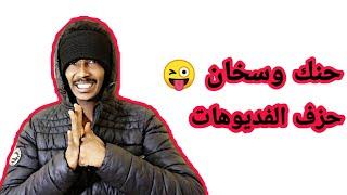 برنامج حنك وسخان مع عمر الارموطي