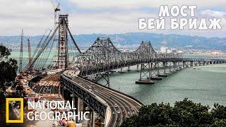 Мост в Сан Франциско | Труднейший в мире ремонт