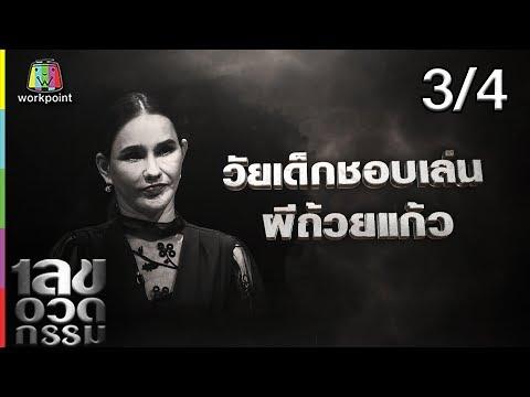 แหม่ม วิชุดา - วันที่ 04 Jul 2019 Part 3/4