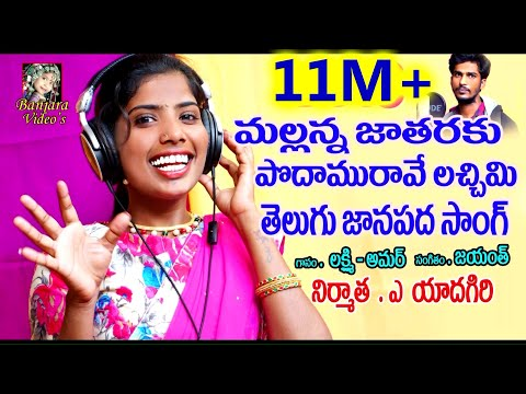 MALANA JATHARAKI PODAME LACHIMI 2019 TELUGU FOLK SONG STUDIO MAKING // BANJARA VIDEOS