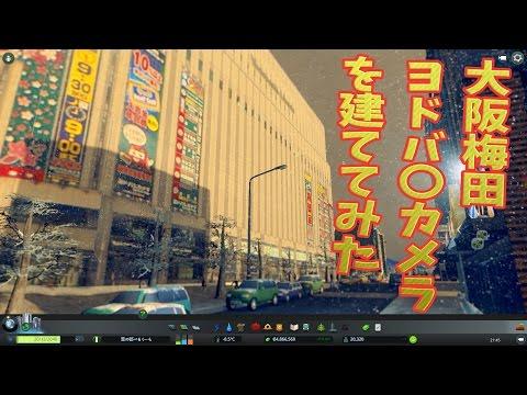 【cities: skylines】#17 大阪梅田ヨ〇バシカメラを建ててみた  べるくら実況