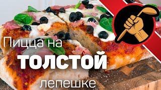 Пицца на РЕАЛЬНО ТОЛСТОЙ лепешке