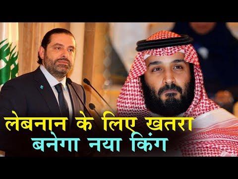 Saudi Arabia का नया King बनेगा Lebanon के लिए खतरा, तैयारी हुई शुरू