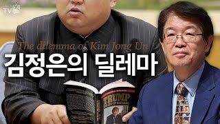 [이춘근의 국제정치 40회] 김정은의 딜레마