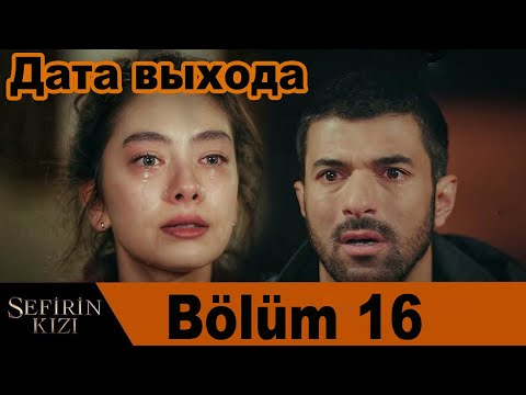 Дочь посла 16 серия русская озвучка. Дата выхода