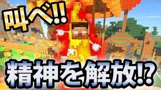 【日刊Minecraft】大量のレベルを失った時、人はどう行動する!?真・最強の匠は誰か!?絶望的センス4人衆がMinecraftをカオス実況第十六話!
