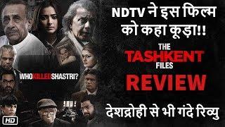 The Tashkent Files Movie Review | एक बार इस फिल्म को ज़रूर देखें