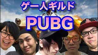 【PUBG】現在2ドン勝!ゲー人ギルドの月曜配信!(岩下視点)