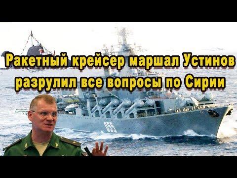 Срочно адмиралов НАТО затрясло ракетный крейсер ВМФ России прорвался через Босфор к Сирии видео