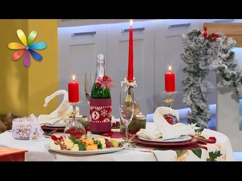 Секреты праздничной сервировки от Татьяны Литвиновой – Все буде добре. Выпуск 938 от 27.12.16
