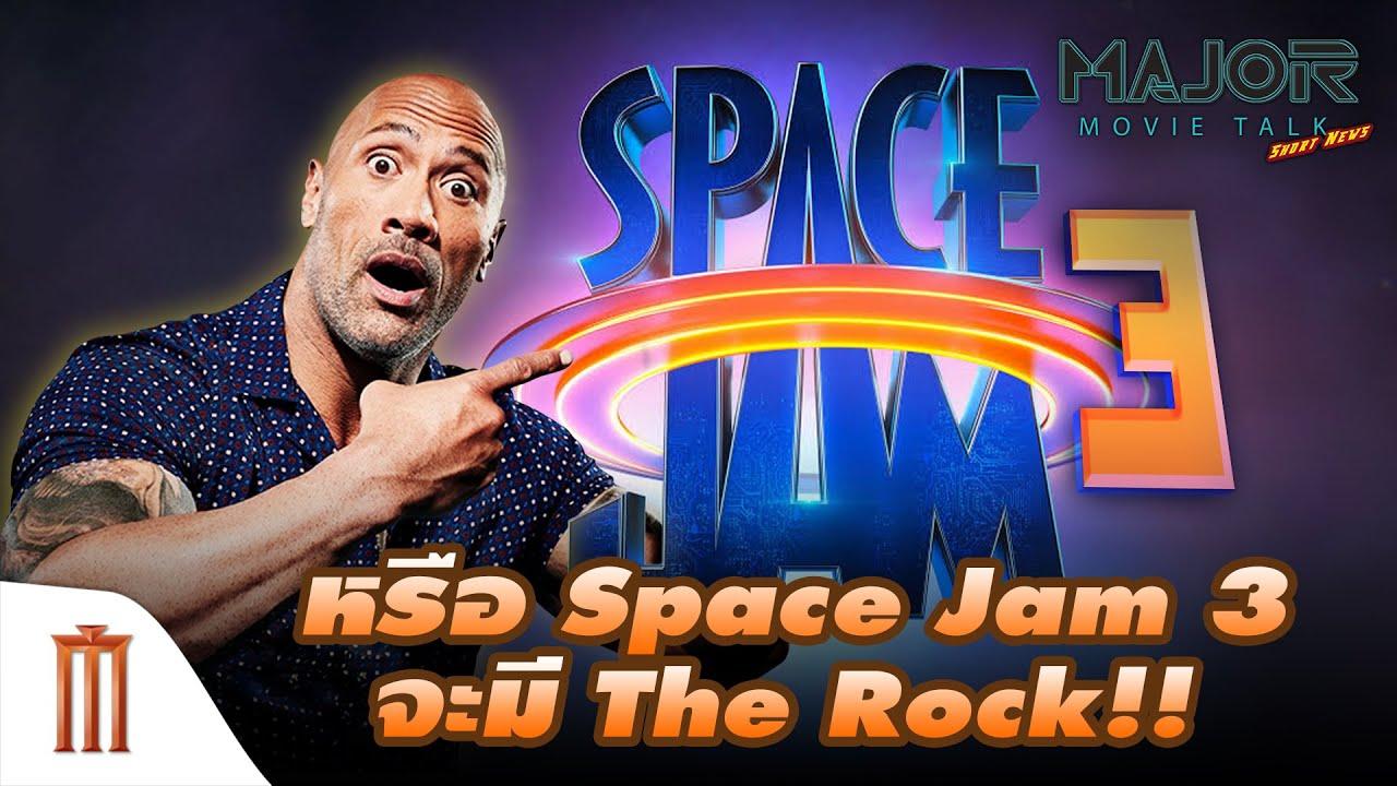 หรือ Space Jam 3 จะมี The Rock - Major Movie Talk [Short News]