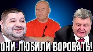 """Сажать зажравшегося """"решалу"""" Порошенко будут первым! Скоро Грановскому конец!"""