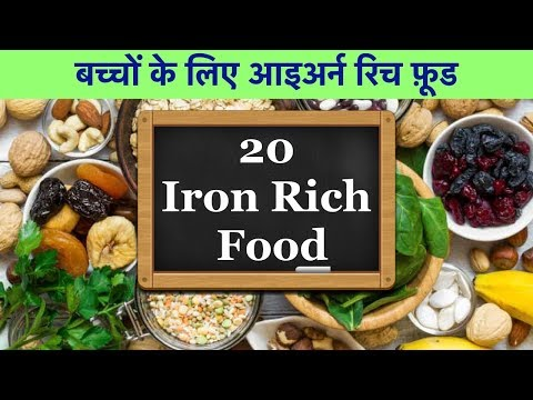 20 Iron Rich Food For Babies & Kids (In Hindi)
