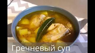 Гречневый суп с мясом.   Безумно вкусный и сытный суп!!!