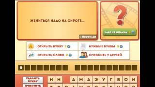 ОТВЕТЫ игра ФРАЗЫ ИЗ ФИЛЬМОВ 186, 187, 188, 189, 190 уровень. Одноклассники.