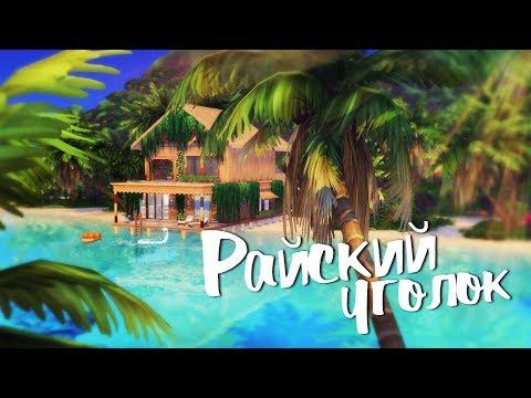 """The Sims 4: Строительство   Дом """"Райский уголок"""""""