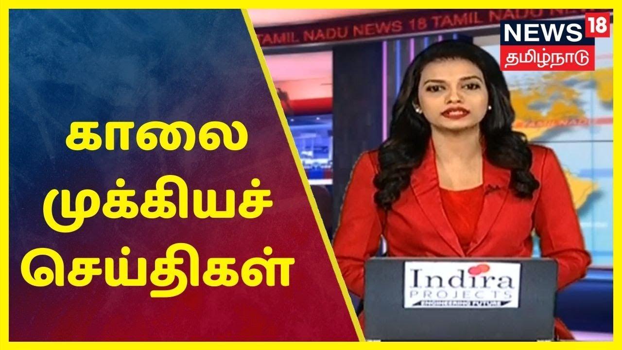 காலை முக்கியச் செய்திகள்   Today Morning Top News Tamil   News18 Tamilnadu   14.12.2019