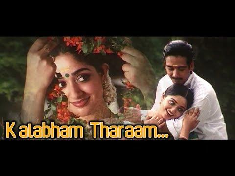Kalabham Tharaam - Vadakkumnadhan Malayalam Movie Song | Vineeth | Kavya Madhavan
