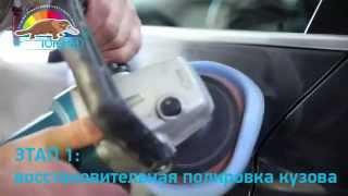 Полировка и нанесение защитного покрытия 9Н на трехлетний автомобиль BMW 5-SERIES(Полировка и нанесение защитного покрытия 9Н на трехлетний автомобиль BMW 5-SERIES http://www.autototemm.ru/ - официальный..., 2015-05-18T15:20:42.000Z)