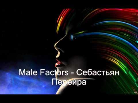 Клип Male Factors - Себастьян Перейра