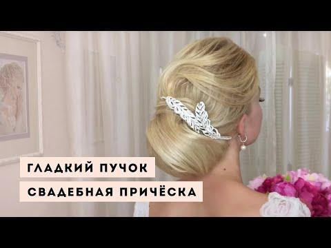 Сания Ильясова || Курс свадебный стилист || Макияж Прически ||