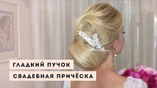 Как сделать гладкий пучок? Свадебная прическа(Как сделать гладкий пучок? По многочисленным просьбам я сделала прическу из средней длины волос, ваш ждет..., 2016-08-11T07:12:33.000Z)