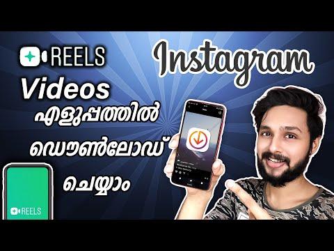🔥എളുപ്പത്തിൽ How To Download Instagram Reels Videos? Save Instagram Reels On Phone Malayalam