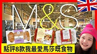 【食】唔買都睇下!埋黎睇8樣我最愛馬莎百貨既食物 🍄DAISY黛絲姑娘🍄Online Grocery Haul 點評8款M&S 產品 (Food Reviews) | BNO | BNO 英國