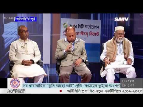 Rangpur City Corporation election 2017 | জনতার সামনে জনপ্রতিনিধি | SATV