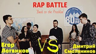 "RAP BATTLE ""BACK TO THE PROSHLOE"": Дмитрий Смолянинов (""MC Букербунгер"") VS Егор Логвинов"