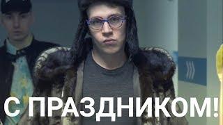 ПОЛЕТЕЛИ, ДЕВОЧКИ | СМЕТАНА ТВ | С 8 МАРТА 🎀