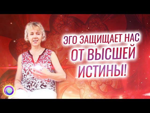 ЭГО ЗАЩИЩАЕТ НАС ОТ ВЫСШЕЙ ИСТИНЫ! – Ирина Грандлер