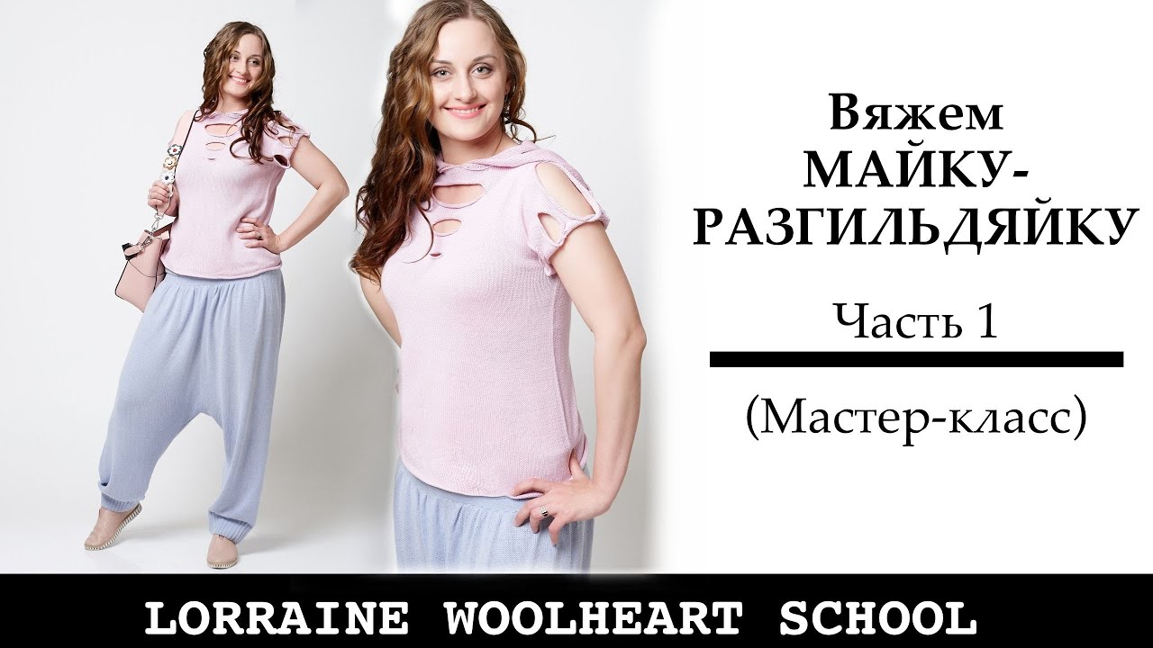 lorraine woolheart вязание мастер классы бесплатно