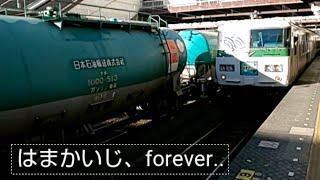 【JR東日本】はまかいじ、横浜線内ダイジェスト【横浜→八王子】