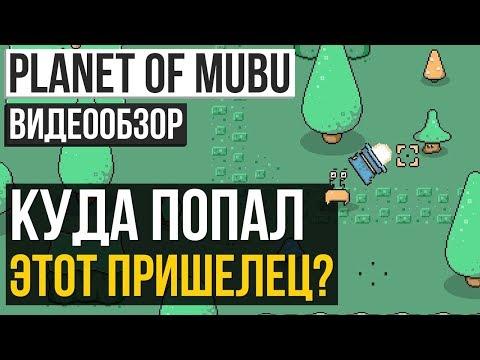 Обзор отечественной игры | Planet of Mubu | Steam