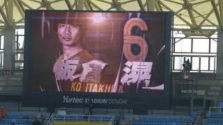 J1リーグ第3節 vsヴィッセル神戸(ユアテックスタジアム仙台) この...