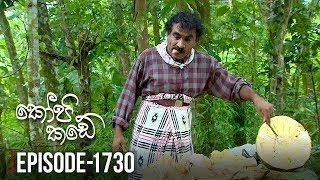 Kopi Kade  | Episode 1730 - (2019-11-09) | ITN Thumbnail