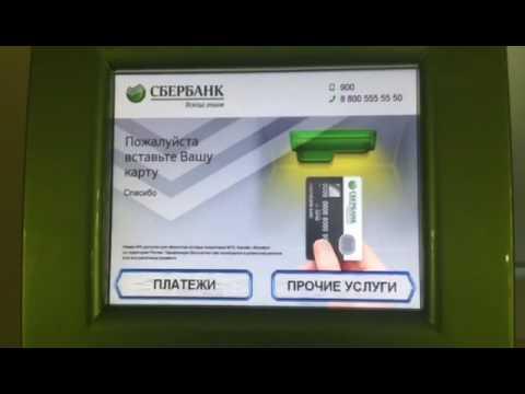 Как оплатить госпошлину на паспорт через банкомат