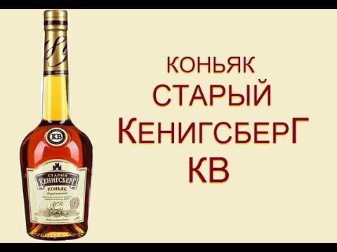 Коньяк Старый Кенигсберг КВ, дегустация.
