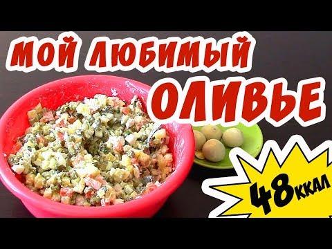 Рецепт салата Оливье на 48 ккал! ПП - оливье/Едим и худеем!