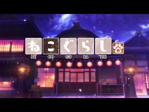 「ねこぐらし。」アニメPV第1弾