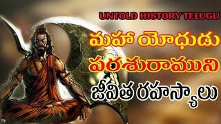 పరశురాముని జీవిత రహస్యాలు ||UNTOLD HISTORY TELUGU || UHT