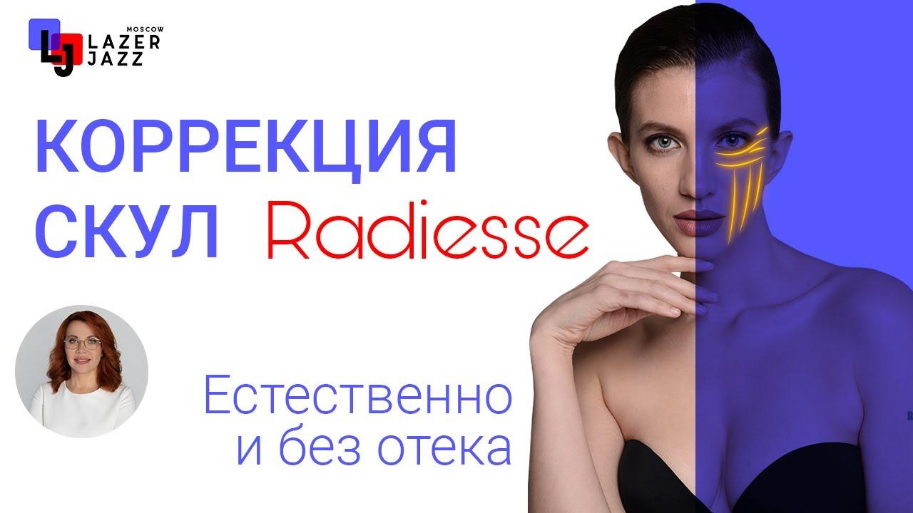 Моделирование лица. Ассиметрия лица. Сделать скулы. Radiesse. Радиес.