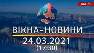 ПОСЛЕДНИЕ НОВОСТИ УКРАИНЫ И МИРА   24.03.2021   ОНЛАЙН   Вікна-Новини