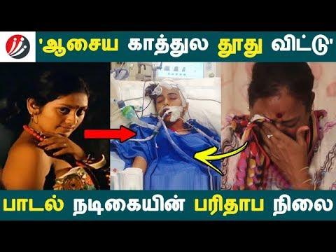 'ஆசைய காத்துல தூது விட்டு' பாடல் நடிகையின் பரிதாப நிலை | Tamil Cinema | Kollywood News