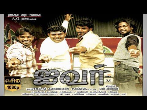 Tamil Full Movie IVAR   Tamil Movies 2013   Ft.Sriman,Vijay Anand,Ila,Perarasan