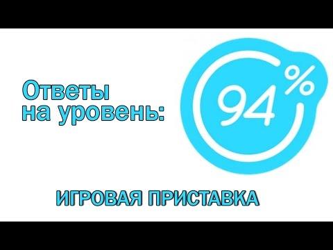 Игра 94 процента ответы на 13 уровень ИГРОВАЯ ПРИСТАВКА | Ответы на игру 94%