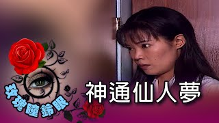 玫瑰瞳鈴眼 第 006 集 神通仙人夢