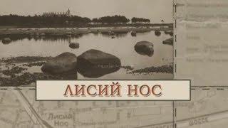 Фото Малые родины большого Петербурга. Лисий Нос